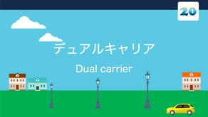 デュアルキャリア(Dual carrier)