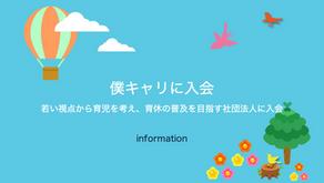 一般社団法人 僕らの育児キャリア研究会(僕キャリ)に入会