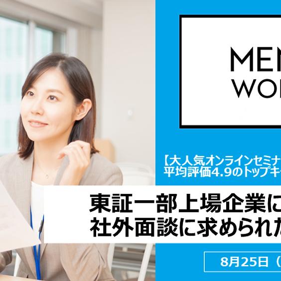 東証一部上場企業に導入された社外面談に求められたスキルとは