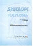 сертификаты компании Креолайн