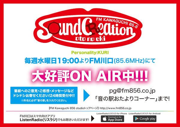 radio2021ver.jpg