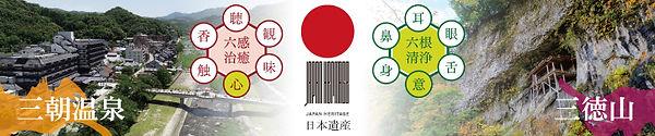 日本遺産バナー(1).jpg