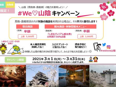 3月1日~「#WeLove山陰キャンペーン」
