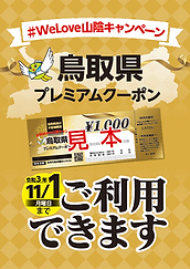 coupon_shisetsu.png