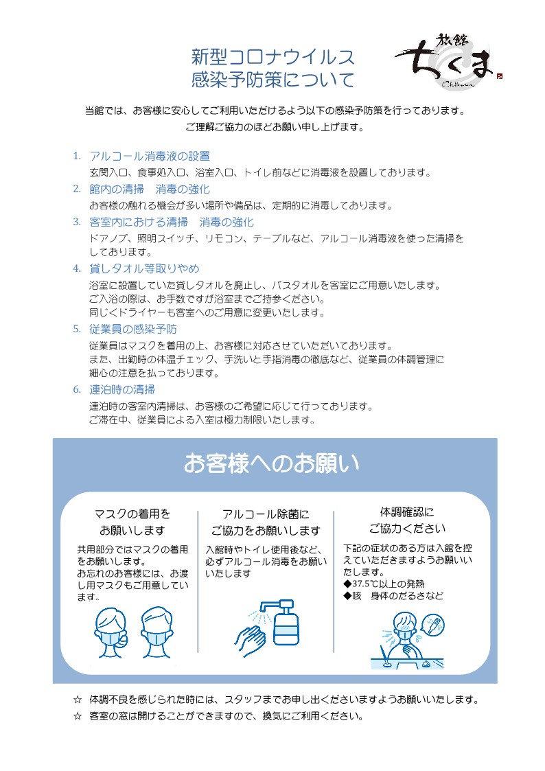 感染症予防策について(ちくま).jpg