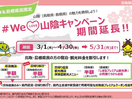 「#WeLove山陰キャンペーン」期間延長しました!