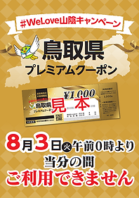 coupon_0803 利用停止.png