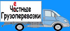Грузоперевозки и грузчики Анапа