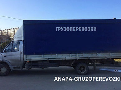 грузоперевозки Анапа