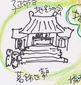 延命寺地蔵の会.png