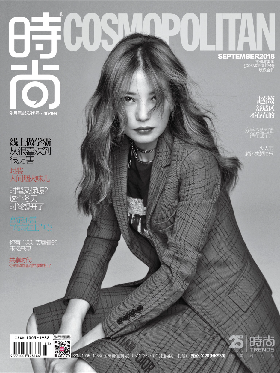 COSMO2018 九月刊.png