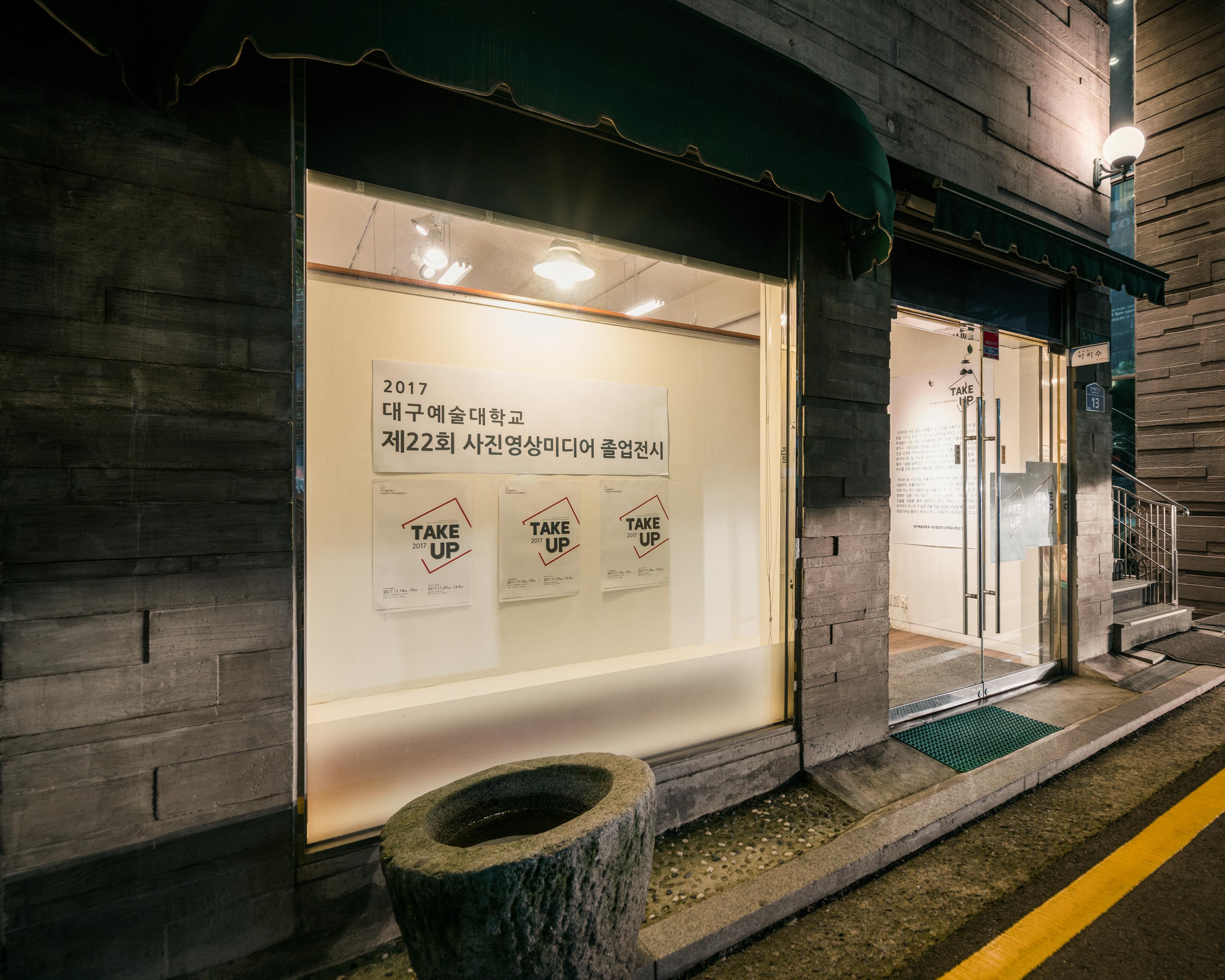 서울 아리수 갤러리 입구