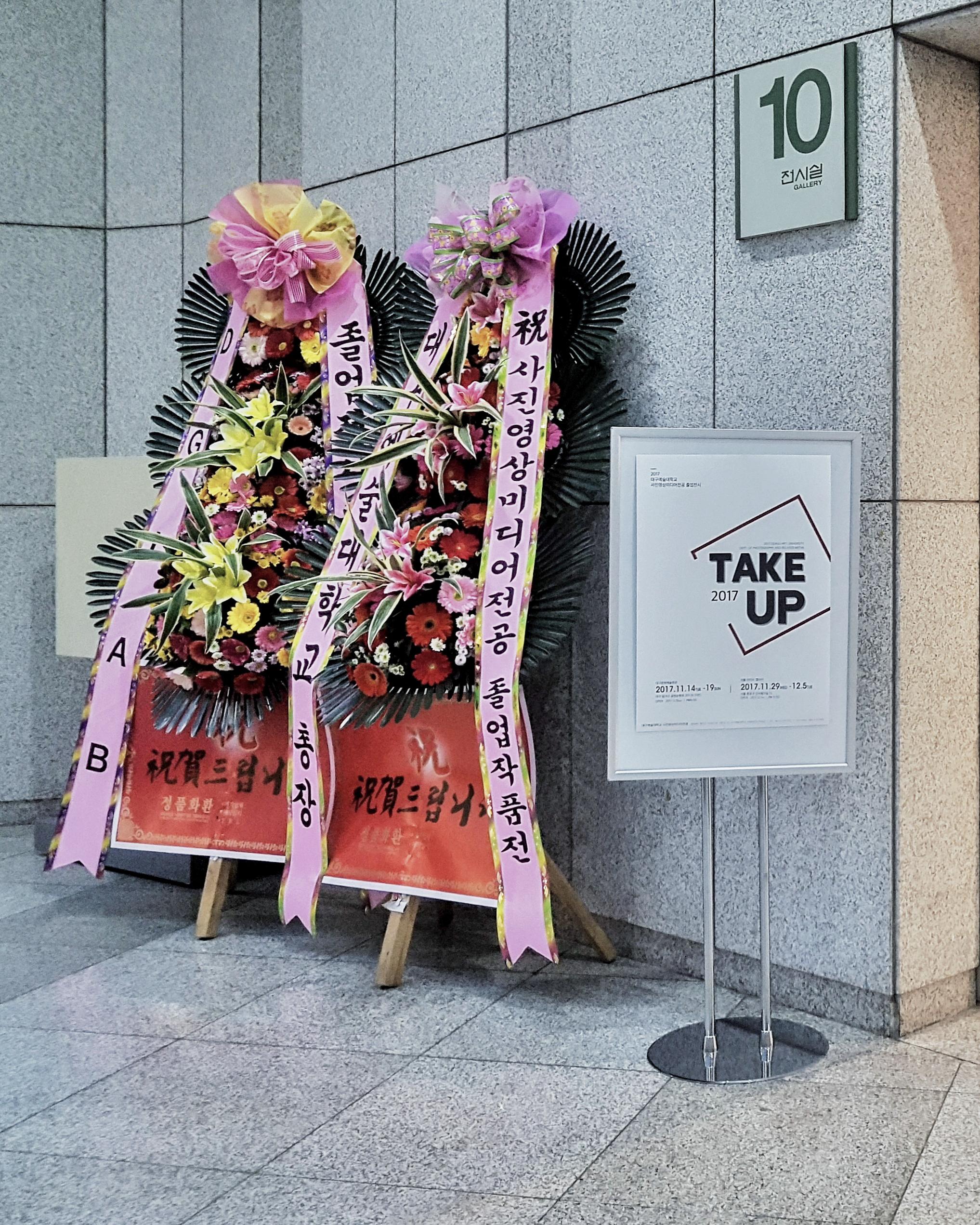 대구문화예술회관 전시실10관