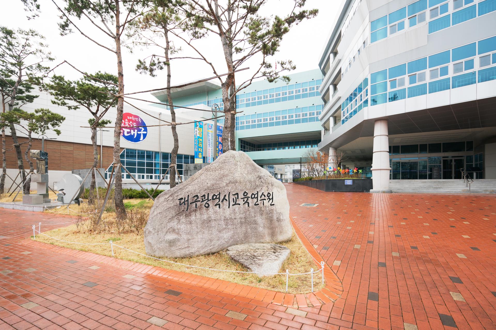 대구광역시 교육연수원