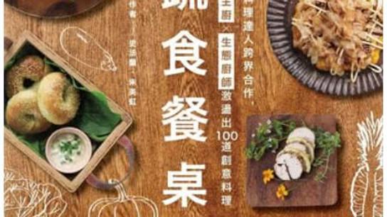6/10(四)晚 品酒讀冊拌好蔬:<蔬食餐桌>新書發表會(延期)