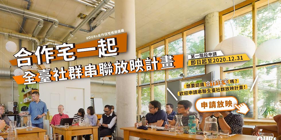9/23(三) 合作宅一起,吃喝看電影【OURs合作住宅】紀錄片放映會