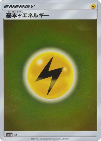 Lightning Energy LIG SM12a Holo