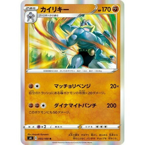 Machamp Holo 055/100 R