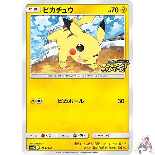 Pikachu 125/S-P