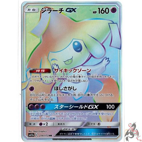 Jirachi GX HR 214/17
