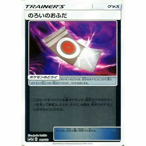 Spell Tag 141/173 Reverse Holo