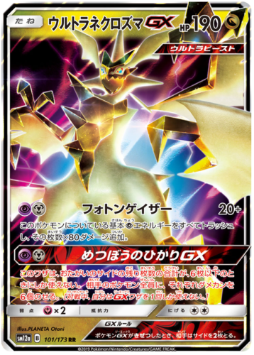 Ultra Necrozma GX 101/173