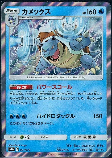 Blastoise 031/173 Holo