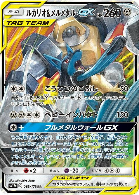 Lucario & Melmetal GX 083/173