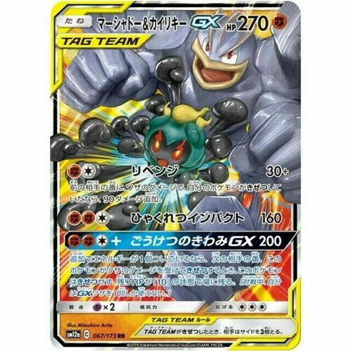Marshadow & Machamp GX 067/173