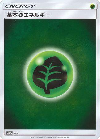 Grass Energy GRA SM12a Holo