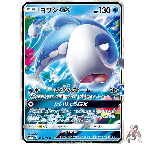 Wishiwashi GX 039/173
