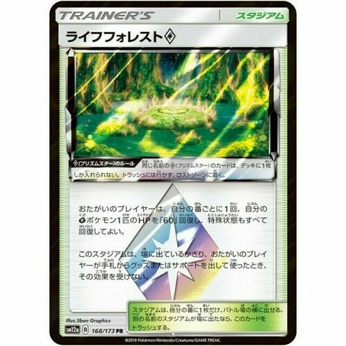 Life Forest 168/173 PR