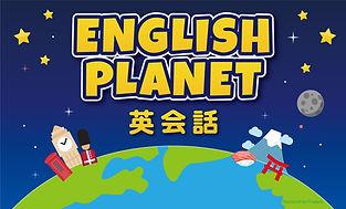 ENGLISH_PLANET_名刺01.jpg