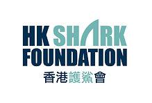 3. HK Shark Foundation logo.jpg