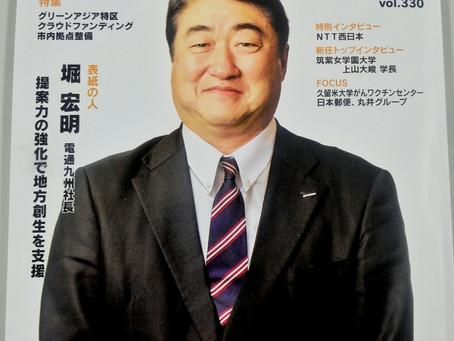 【メディア掲載】ふくおか経済に2月号に掲載していただきました