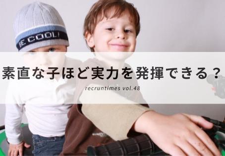 【レクルンTIMES vol.49】素直な子ほど 実力を発揮できる?