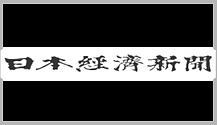 レクルンにほんけいざいしんぶ日本経済新聞