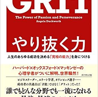 【レクルンTIMES vol.36】成功者の共通点は「GRIT・やり抜く力」 「やり抜く力」を伸ばす効果的な方法をご紹介