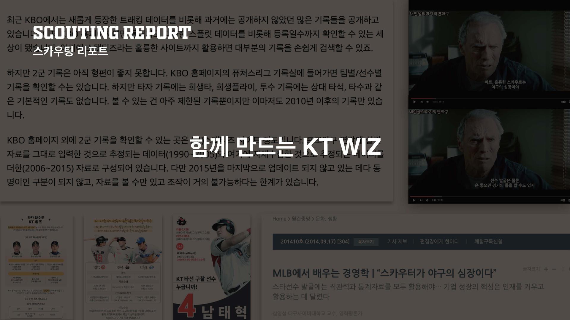KT WIZ_Page_16.jpg