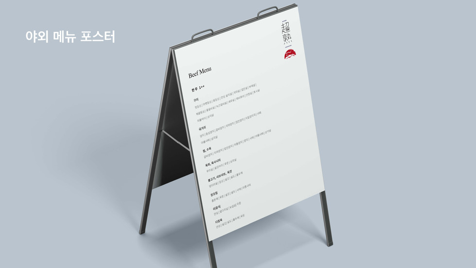 Sign menu