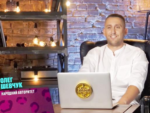 Олег Шевчук з Хотинщини став коментатором шоу «Богиня шопінгу»