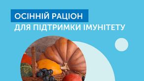 Як підтримати імунітет восени
