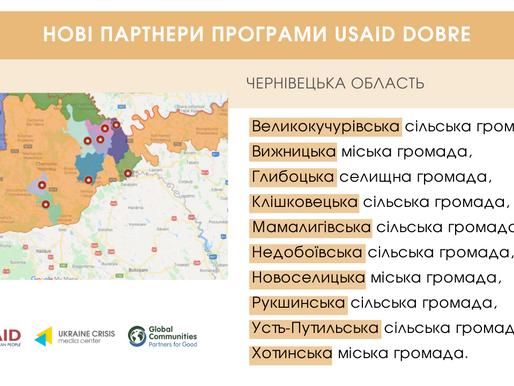 Усі 4 громади Хотинщини стали партнерами Програми USAID DOBRE