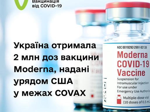 Вакцину Moderna отримала Україна. Кого нею щеплюватимуть
