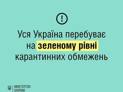 """Уся Україна у """"зеленій"""" зоні і готова до нових послаблень карантину"""
