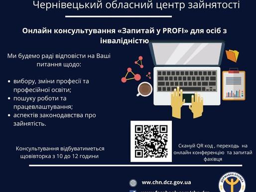 Онлайн консультування «Запитай у PROFI» для осіб з інвалідністю