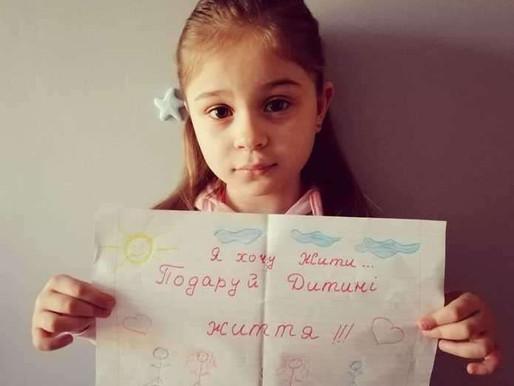 Потрібна допомога п'ятирічній дівчинці