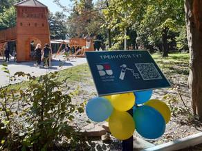 У міському парку відкрили спортмайданчик