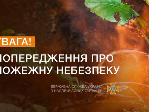 Оголошено найвищий рівень пожежної небезпеки
