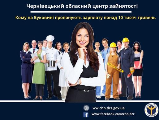 Кому пропонують зарплату понад 10 тисяч гривень на Буковині